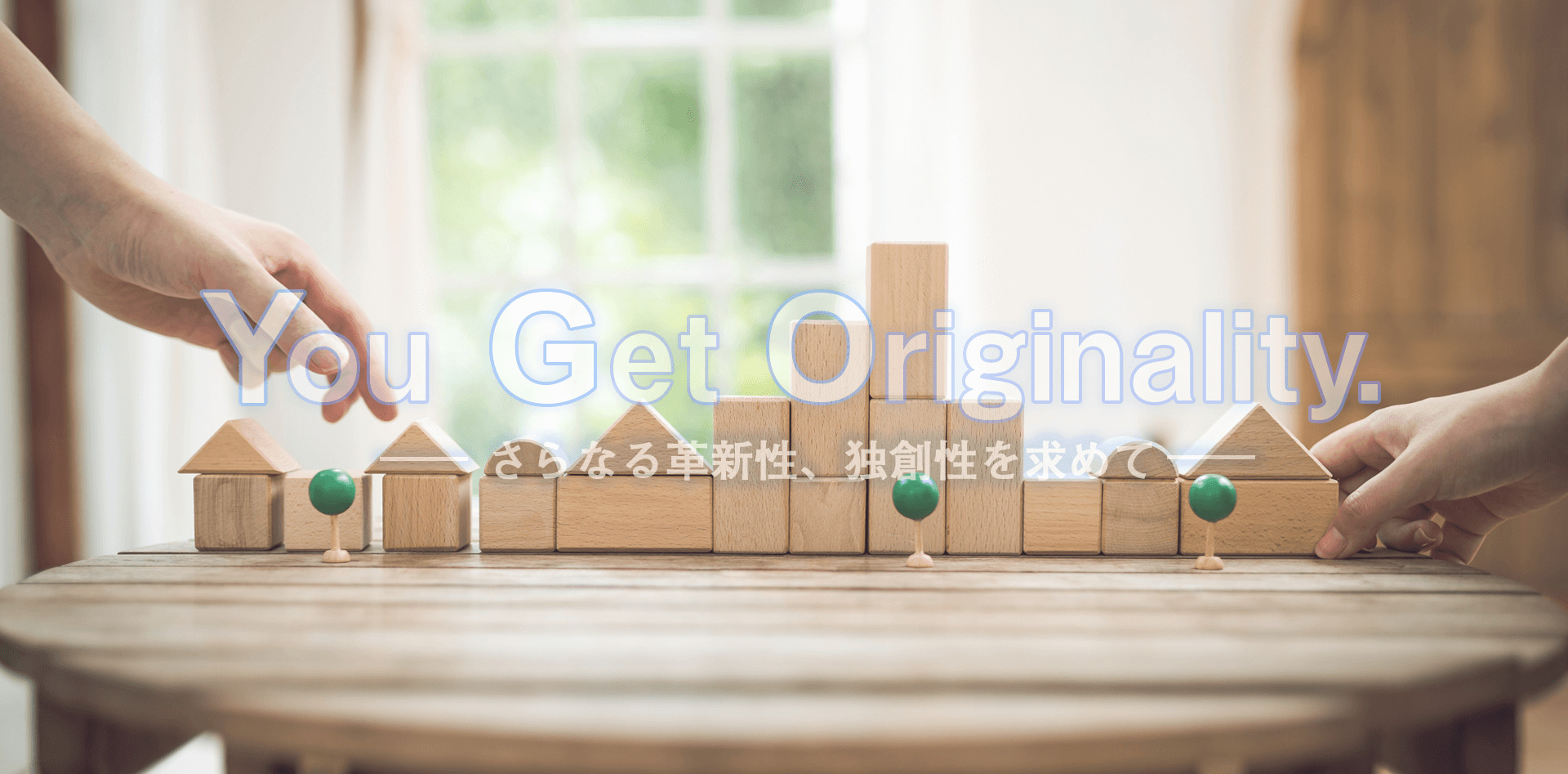 You Get Originality ―さらなる革新性、独創性を求めて―